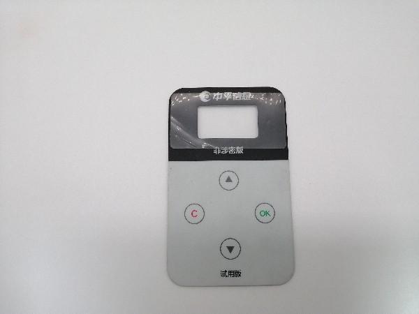遥控器面板