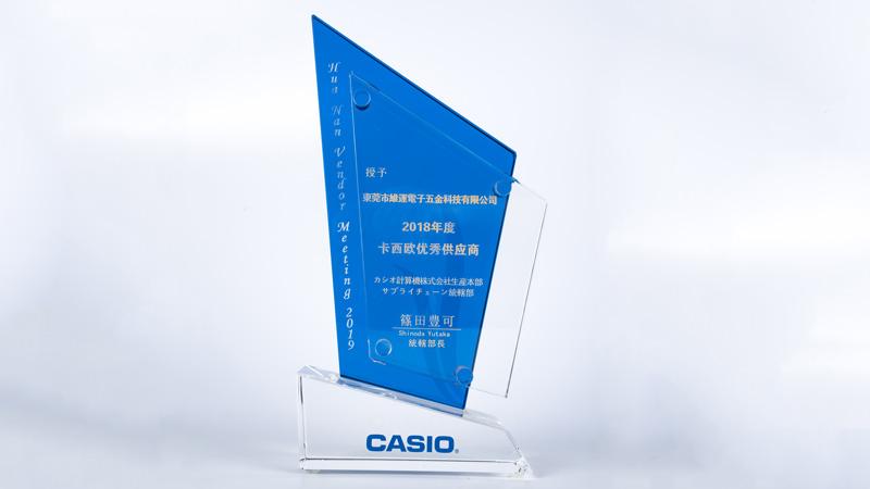 维运电子成为卡西欧高品质供应商