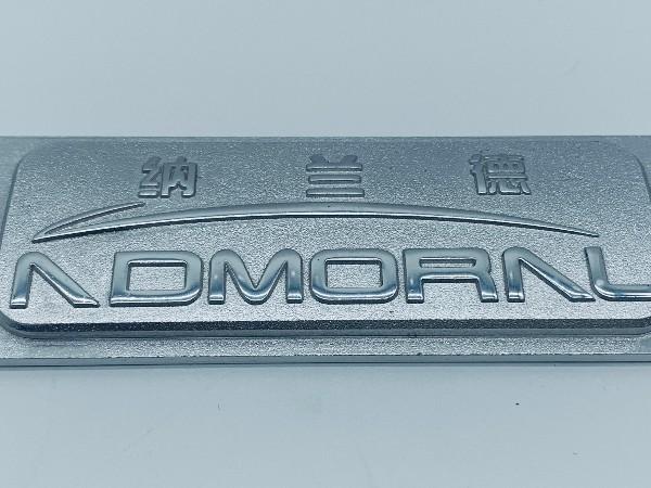 纳兰德铝挤LOGO铭牌铝制标牌来图定制