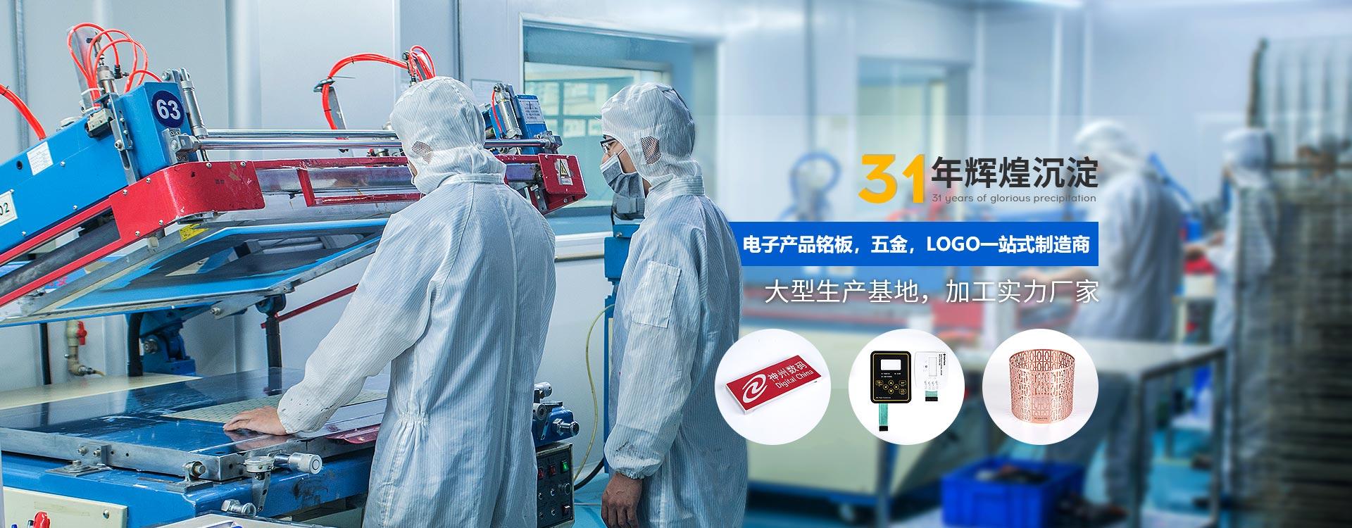 维运-电子产品 铭板,五金,LOGO一站式制造商
