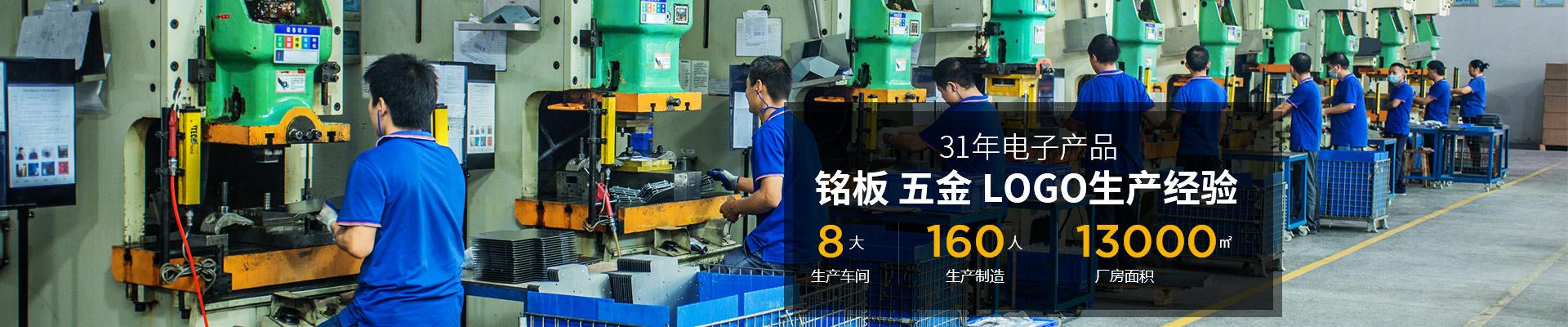 维运-31年电子产品 铭板,五金,LOGO生产经验