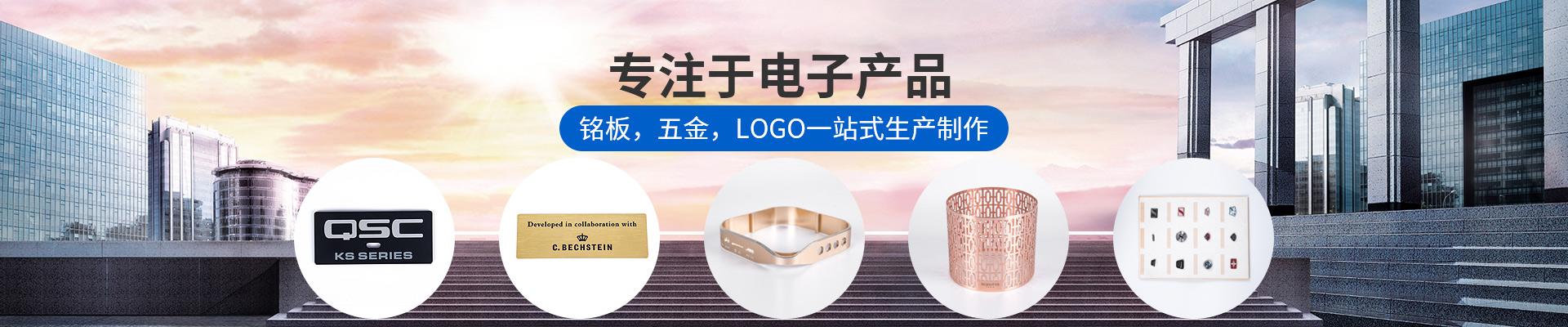 维运专注于电子产品 铭板,五金,LOGO一站式生产制作