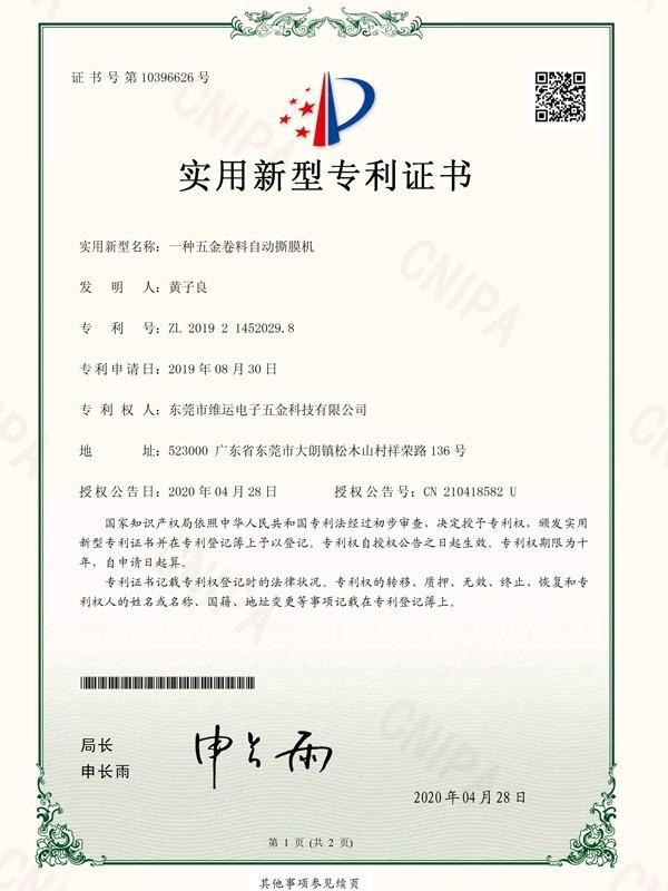 维运-五金卷料自动撕膜机专利