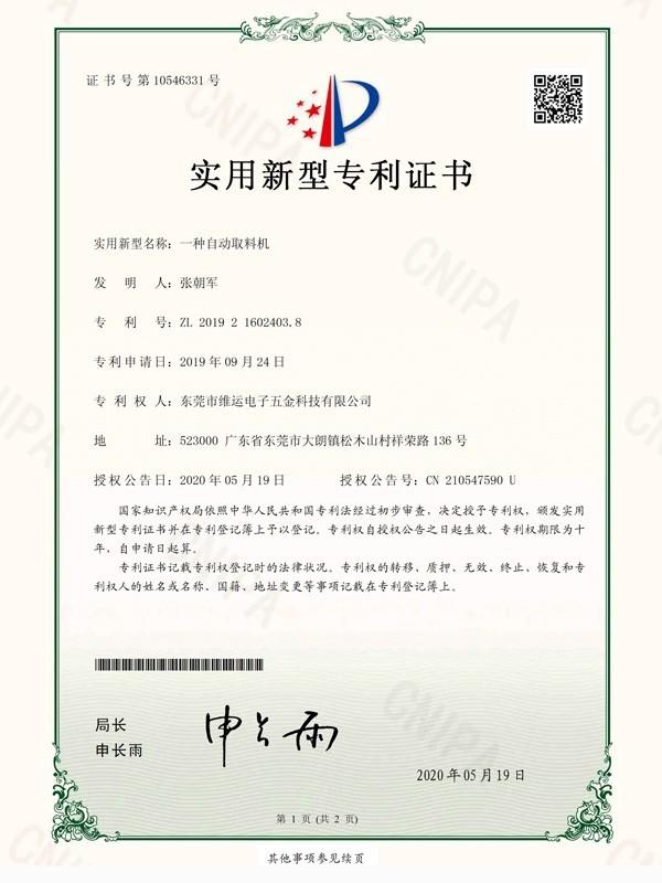 维运-自动取料机专利