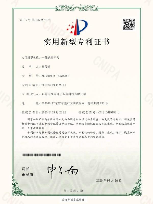 维运-送料平台专利