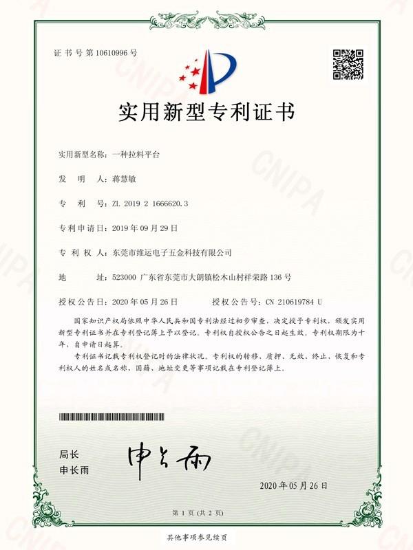 维运-拉料平台专利
