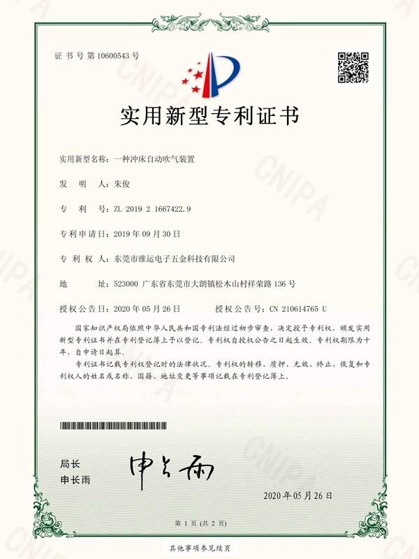 维运-冲床自动吹气装置专利