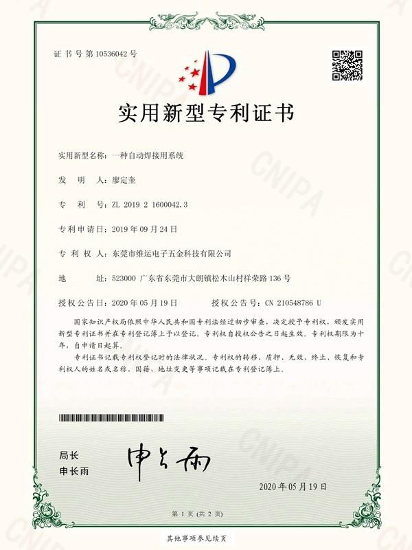 维运-自动焊接用系统专利