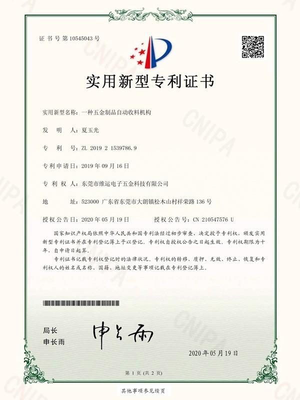 维运-五金制品自动收料机构专利